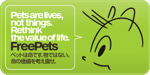 banner_freepets01_300x150.png