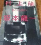 ryu_ryuichi1.JPG