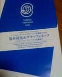 yasuakishimizu022710.jpg
